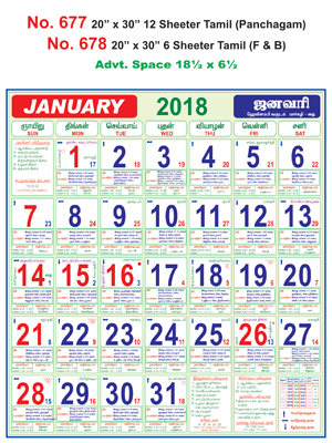"R677 Tamil (Panchangam) - 20""x30"" 12 Page Monthly Calendar 2018 ..."