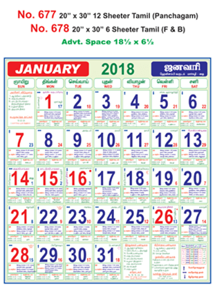 R677 Tamil (Panchangam)  Monthly Calendar 2018 Online Printing