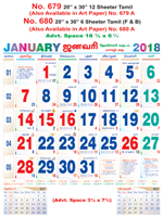 R679 Tamil  Monthly Calendar 2018 Online Printing