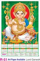R-51 Lord Ganesh Foam Calendar 2018