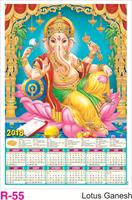 R-55 Lotus  Ganesh  Foam Calendar 2018