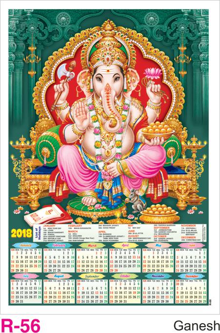 R-56 Ganesh  Foam Calendar 2018