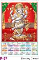 R-57 Dancing  Ganesh  Foam Calendar 2018