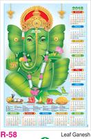 R-58 Leaf Ganesh  Foam Calendar 2018