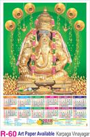 R-60 Karpaga Vinayagar Foam Calendar 2018