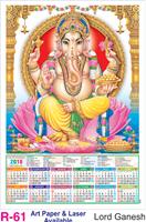 R-61 Lord Ganesh Foam Calendar 2018