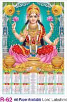 R-62 Lord Lakshmi Foam Calendar 2018