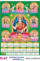 R-67 Asta  Lakshmi Foam Calendar 2018