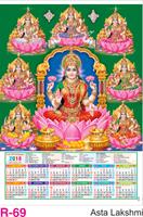 R-69 Asta  Lakshmi Foam Calendar 2018