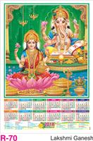 R-70 Lakshmi Ganesh Foam Calendar 2018