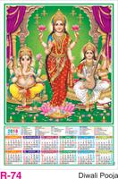 R-74 Diwali Pooja Foam Calendar 2018