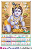 R-75 Lattu Krishna Foam Calendar 2018
