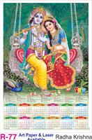 R-77 Radha  Krishna Foam Calendar 2018