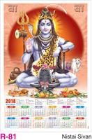 R-81 Nistai Sivan Foam Calendar 2018