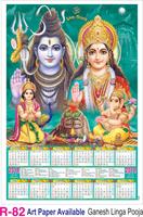 R-82 Ganesh Linga Pooja Foam Calendar 2018
