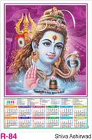 R-84 Shiva Ashirwad Foam Calendar 2018