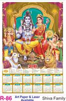 R-86 Shiva Family Foam Calendar 2018