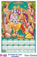 R-88 Ram Darbar Foam Calendar 2018