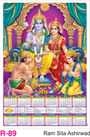 R-89 Ram Sita AshirwadFoam Calendar 2018