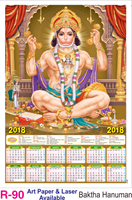 R-90  Baktha Hanuman Foam Calendar 2018