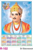 R-102 Sri Basveswar Foam Calendar 2018