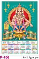R-106 Lord Ayyappan Foam Calendar 2018