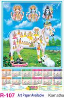 R-107  Komatha Foam Calendar 2018