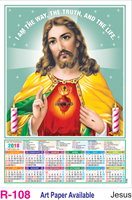 R-108 Jesus Foam Calendar 2018
