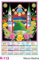 R-113 Mecca Medina Foam Calendar 2018
