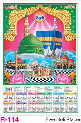 R-114 Five Holy Places Foam Calendar 2018