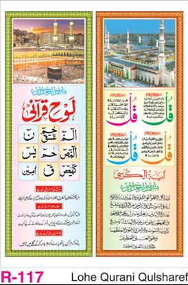 R-117  Lohe Qurani Qulsharef  Foam Calendar 2018