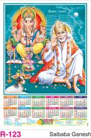 R-123 saibaba Ganesh Foam Calendar 2018