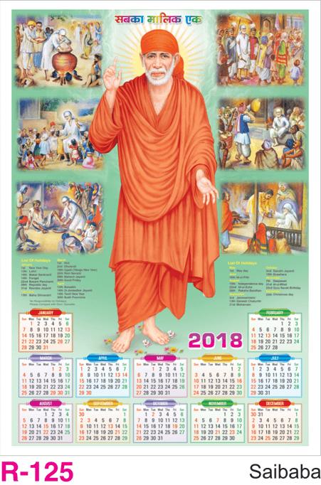 R-125 saibaba  Foam Calendar 2018