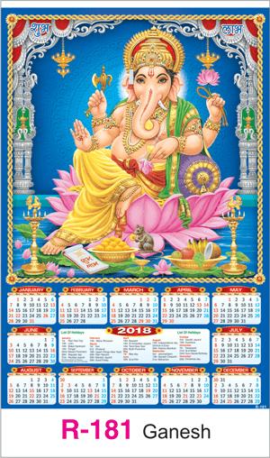 R-181 Ganesh Real Art Calendar 2018