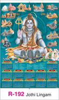 R-192 Jothi Lingam Real Art Calendar 2018