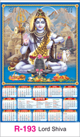 R-193 Lord Shiva Real Art Calendar 2018