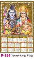 R-194 Ganesh Linga Pooja Real Art Calendar 2018