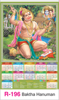 R-196 Baktha Hanuman Real Art Calendar 2018