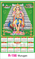 R-198 Murugan Real Art Calendar 2018
