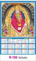 R-199 Saibaba Real Art Calendar 2018