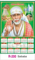 R-200 Saibaba Real Art Calendar 2018