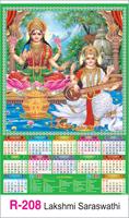 R-208 Lakshmi Saraswathi Real Art Calendar 2018