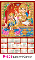 R-209 Lakshmi Ganesh Real Art Calendar 2018