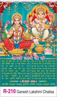 R-210 Ganesh Lakshmi chalisa  Real Art Calendar 2018