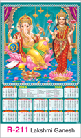 R-211 Lakshmi Ganesh  Real Art Calendar 2018