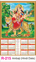 R-215 Ambaji(Hindi Date) Real Art Calendar 2018