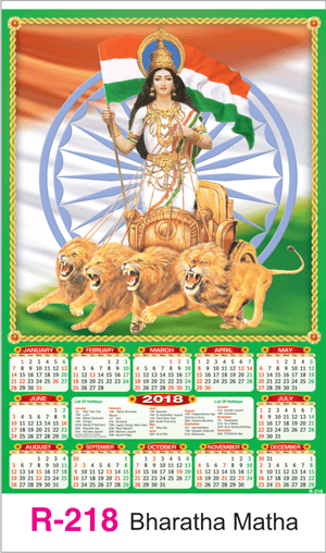 R-218 Bharatha Matha Real Art Calendar 2018