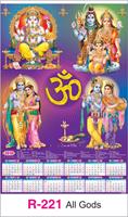 R-221 All Gods Real Art Calendar 2018