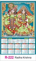 R-222 Radha KrishnaReal Art Calendar 2018