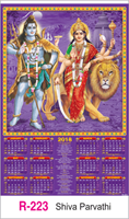 R-223 Shiva ParvathiReal Art Calendar 2018